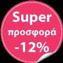 Προϊόν σε προσφορά -12%