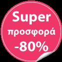 Προϊόν σε προσφορά -80%